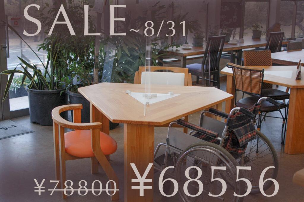 三角テーブルSmile60° シールドスクリーン付きMサイズ  ナチュラル / ダーク