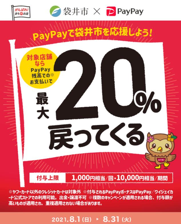 袋井市×PayPay 20%戻ってくるキャンペーン