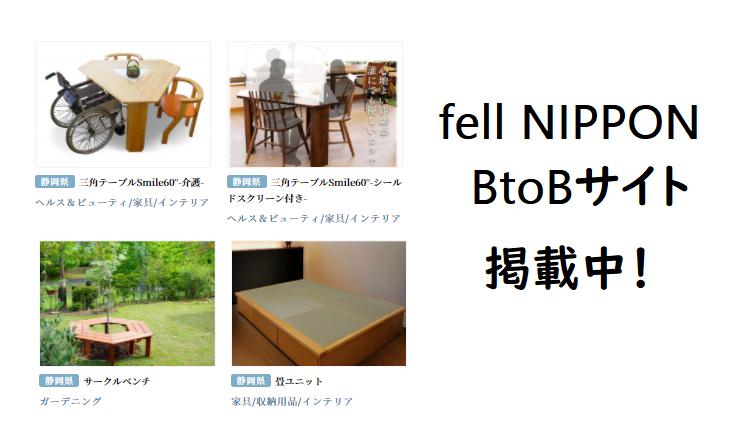 fellNIPPON BtoBサイトに登録しました!